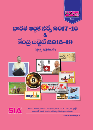 SIA Publishers competitive-state-appsc-police-recruitment-exams