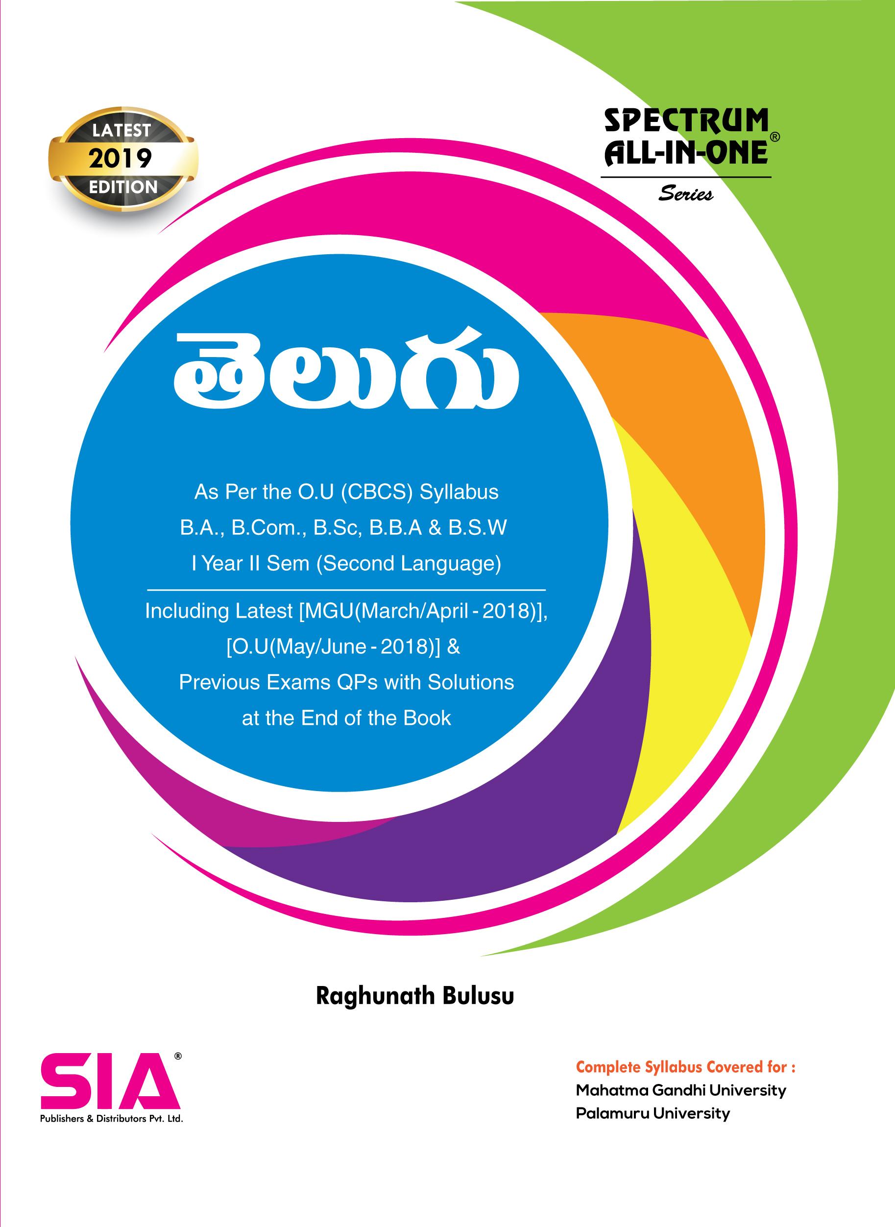 SIA Publishers arts-and-science-b-com-osmania-university
